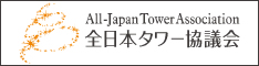 All-Japan Tower Association